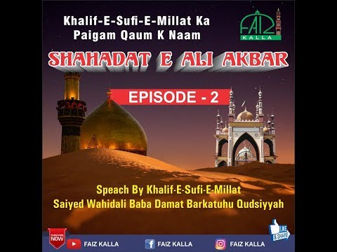 Baixar Ali Saiyyed - Download Ali Saiyyed | DL Músicas