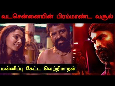 Box Office Collection Report of Vadachennai | Dhanush | Andrea | Ameer | kalakkalcinema | வடசென்னை