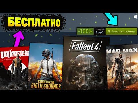ПОЛУЧАЕМ ИГРЫ БЕСПЛАТНО: STEAM , Epic Games , Google Play // ХАЛЯВА 2020