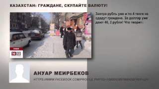 Казахстан: 230 тенге за доллар  / 1612