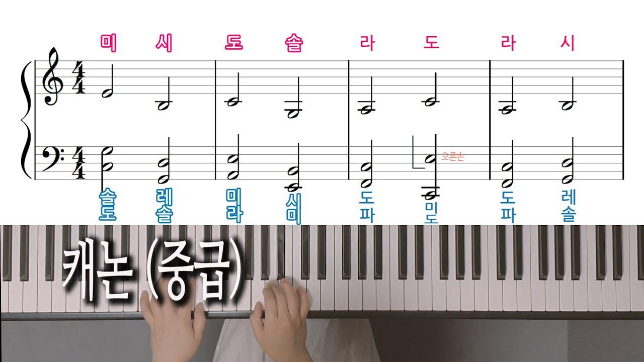 캐논 변주곡 (중급) - 조지 윈스턴, Canon Piano Cover - George Winston, 노래방 자막으로 피아노 배우기, 피아노 악보