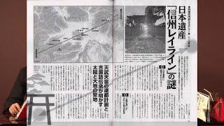 日本遺産「信州レイライン」の謎 MUTube(ムー チューブ) 2021年3月号 #7