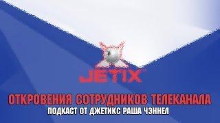 Откровения сотрудников телеканала Jetix: выпуск #1