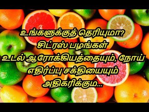 Benefits of Citrus Fruits in Tamil | Nartham Pazham | Citron fruit | Healthy Life - Tamil.