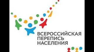 Всероссийская перепись населения в 2020 году