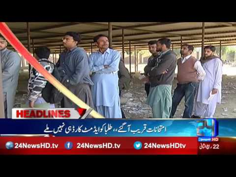 News Headlines | 3:00 PM | 21 January 2017 | 24 News HD