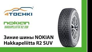Зимние шины Nokian Hakkapeliitta R2 SUV на 4 точки. Шины и диски 4точки - Wheels & Tyres 4tochki(, 2016-01-22T13:44:17.000Z)