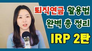 [IRP 2탄] 개인형 IRP 활용법 총망라! 퇴직연금을 가입해야 하는 이유!