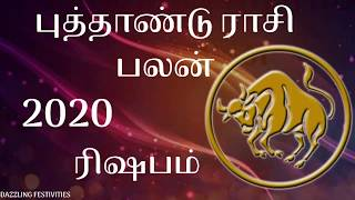 2020 New year rasi palan Rishabam in tamil new year prediction 2020 ரிஷபம் புத்தாண்டு ராசிபலன்