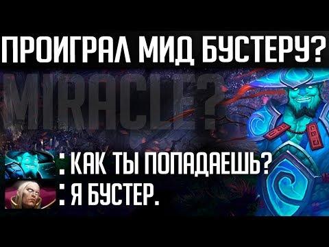 видео: ПРОИГРАЛ МИД БУСТЕРУ | storm spirit dota 2