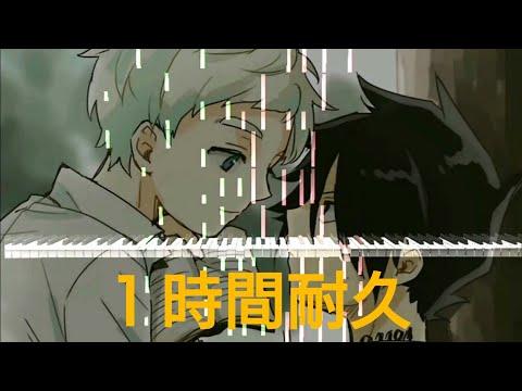 【Piano】絶体絶命/Cö shu Nie 1時間耐久Ver. 約束のネバーランド ED