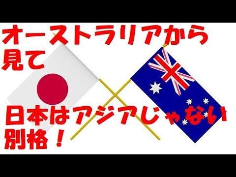 【海外の反応】韓国人が『オーストラリアの日本びいきが』アジアと別枠の現実