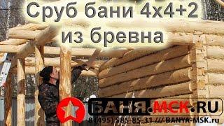 Строительство сруба бани 4х4+2 из бревна(Строительство сруба бани из бревна, размер сруба 4х4, веранда 4х2 м, внутри две перегородки, в комнате отдыха..., 2016-05-17T10:48:30.000Z)