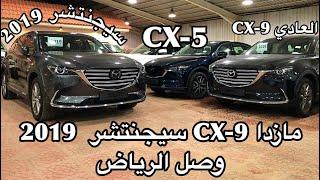 وصول مازدا 2019  CX- 9 فئة سيجنتشر  اعلى فئه الرياض  والفرق بينها وبين الفئه الاقل