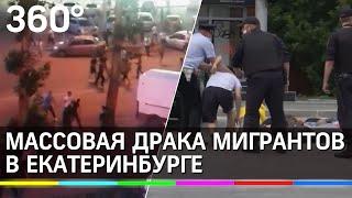 Массовые драки между мигрантами в Екатеринбурге Жители боятся выходить на улицы