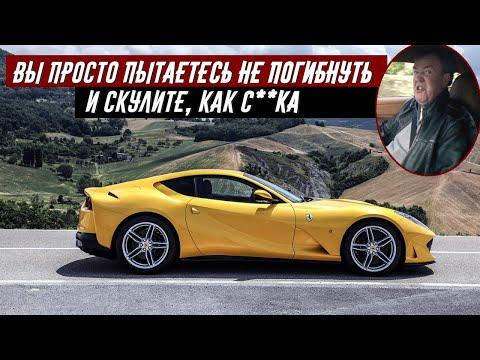 Джереми Кларксон Обзор Ferrari 812 Superfast - Быстрее, чем F12 и это ПЛОХО!