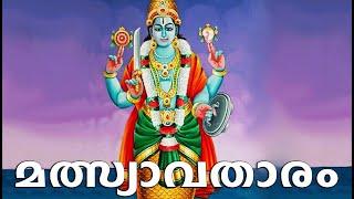 Dashavatar Of Lord Vishnu | മത്സ്യാവതാരം | Malsyavatharam | Episode 1 | 10 Avatars Of Lord Vishnu