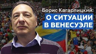 Борис Кагарлицкий: о ситуации в Венесуэле