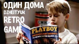 ОДИН ДОМА 2 #Джейтюк Retro Game!