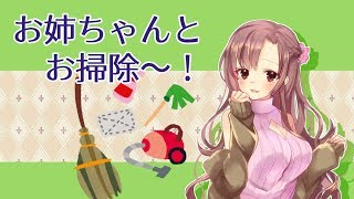 [LIVE] 【Live#102】ユキミお姉ちゃんと一緒に部屋のお掃除!