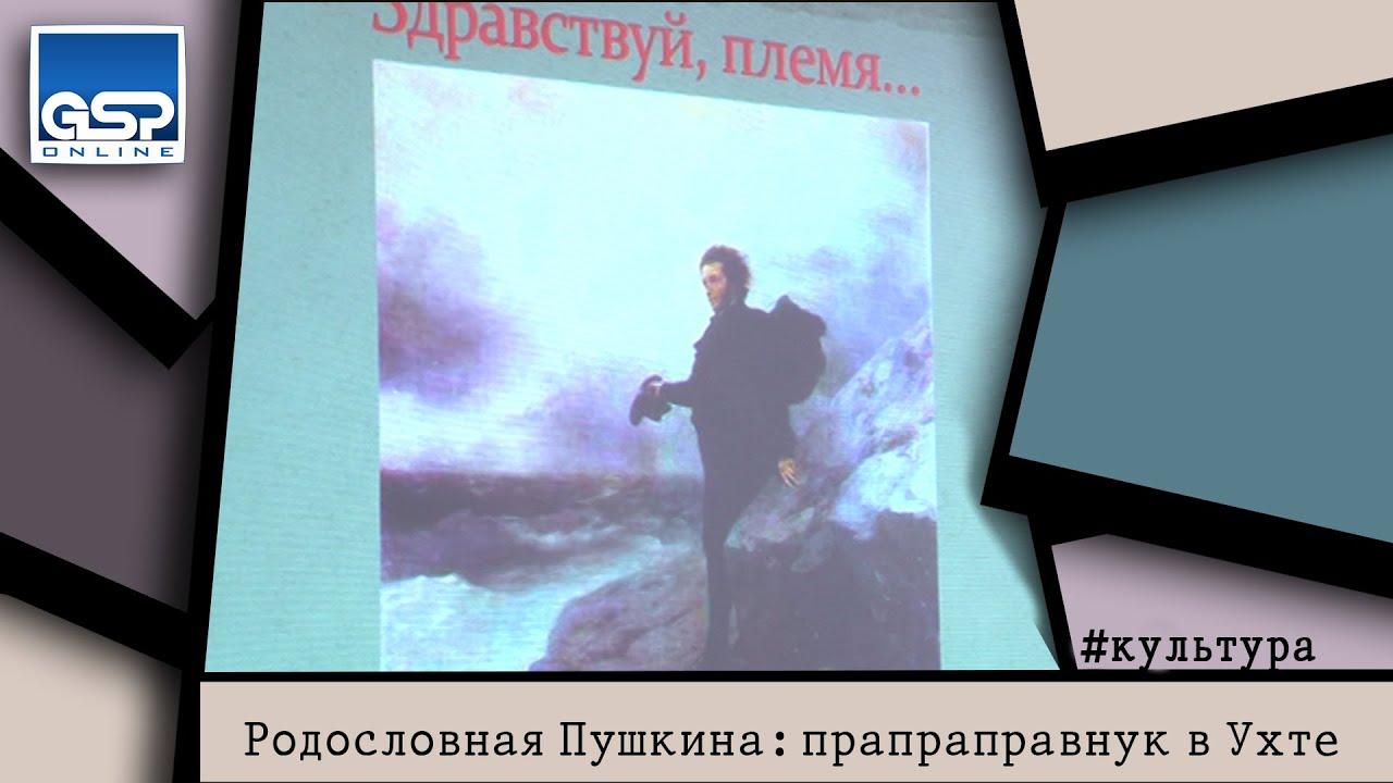 прапраправнук пушкина фото