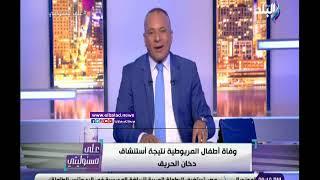 أحمد موسى يكشف الحقيقة الكاملة فى حادثة أطفال المريوطية.. فيديو