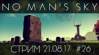 No Man's Sky - Запись стрима от 21.08.17 [#26] PC
