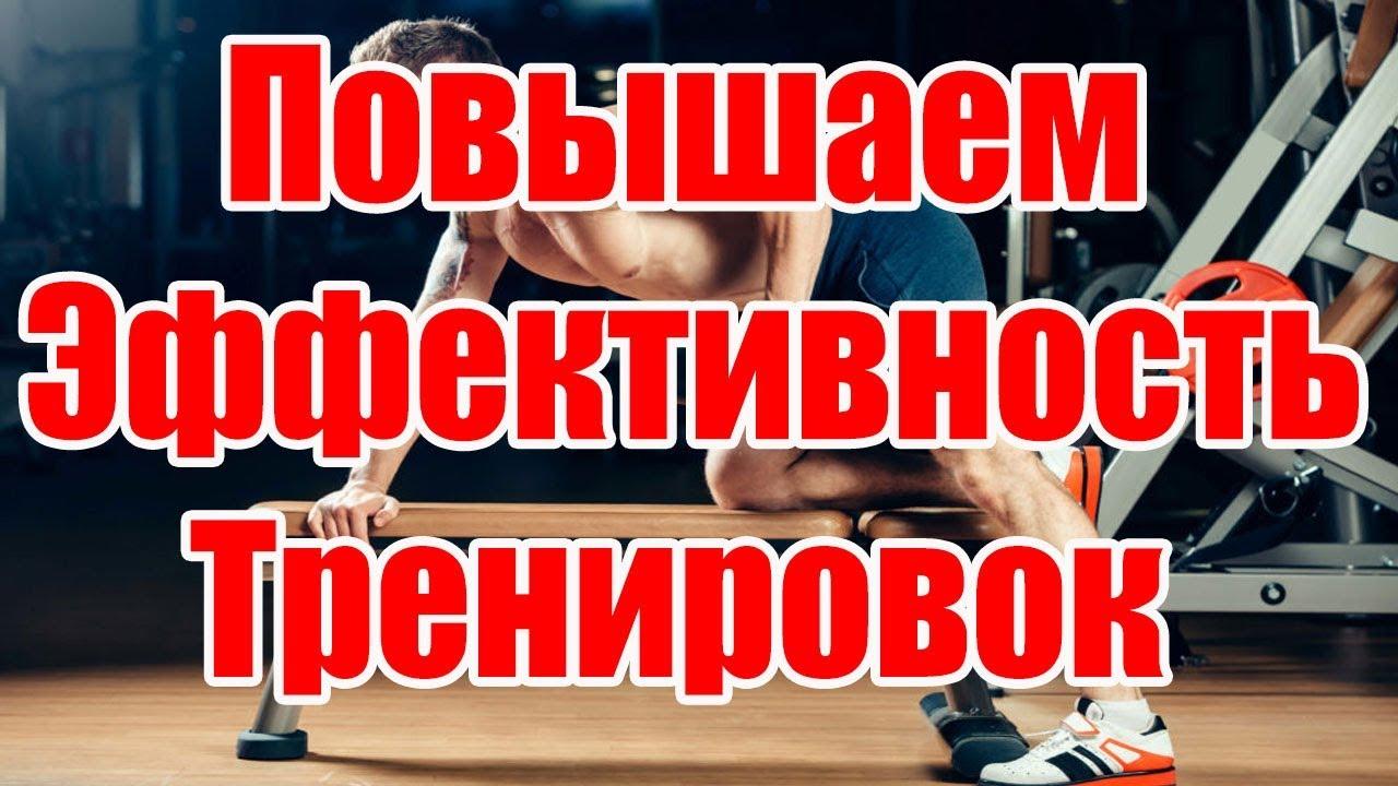 Повышаем Эффективность Тренировок