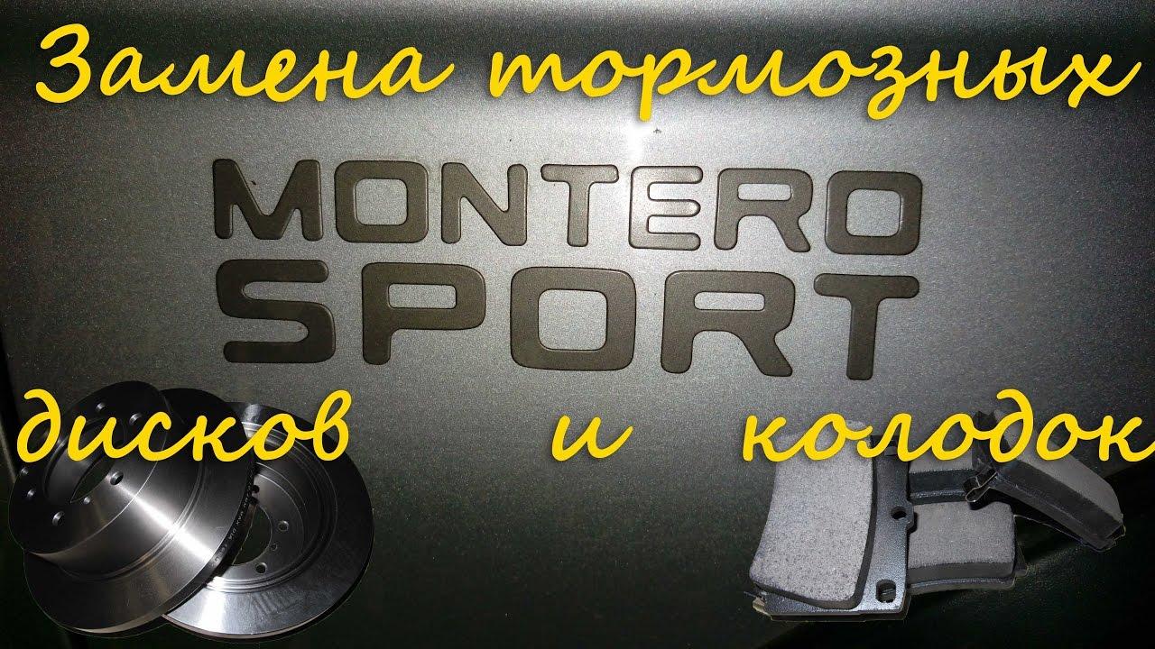 Замена задних колодок и дисков на Mitsubishi Montero Sport или Mitsubishi Pajero Sport