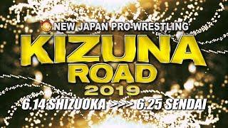 【新日本プロレス】KIZUNA ROAD 2019 【オープニングVTR】