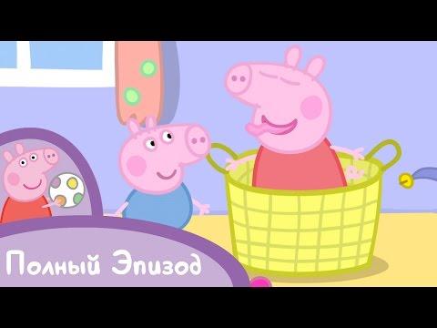 Свинка Пеппа - S01 E05 Игра в прятки (Серия целиком)
