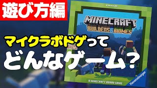 マイクラボードゲームの遊び方[Minecraft Builders&Biome…