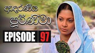 Adaraniya Purnima | Episode 97 ( ආදරණීය පූර්ණිමා ) Thumbnail