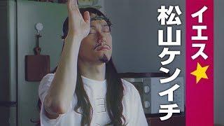 松山ケンイチ「超ジョニー・デップに似てるって」 実写ドラマ「聖☆おにいさん」本予告が公開 thumbnail