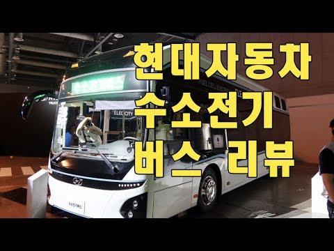 현대 수소전기버스 양산모델 리뷰 hyundai fuel cell electric bus