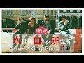 ジロッケン#008 前編 / King Gnu