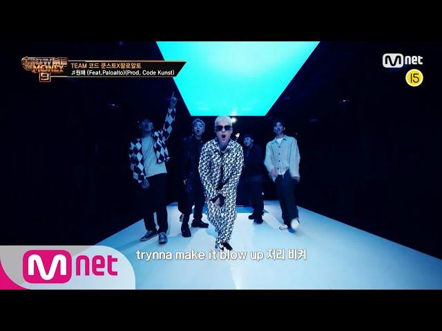 [ENG] [SMTM9] '원해' (Feat. Paloalto) (Prod. CODE KUNST) MV - 카키, 래원, 스윙스, 맥대디 EP.6 201120
