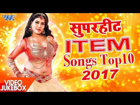 भोजपुरी का टॉप 10 हॉट आइटम डांस 2017 || Video JukeBOX || Top 10 Item Songs 2017 || Bhojpuri Hit Song