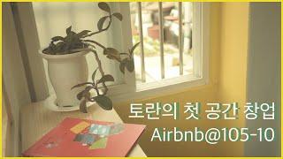 Gambar cover 첫번째 공간 창업, Airbnb@105-10