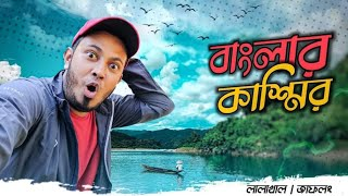 দেশি কাশ্মীর   জাফলং ও লালাখাল   Sylhet Tour   Novo Rosh Vlog   Fahim Sharier