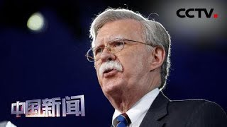[中国新闻] 海湾局势骤紧 美伊针锋相对 博尔顿再次就袭船事件指责伊朗 | CCTV中文国际