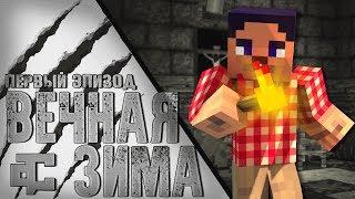 """Minecraft сериал: """"Вечная Зима"""" - Первый эпизод"""