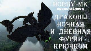 Дракон крючком Фурия ч.1 (авторский МК Светланы Кононенко)