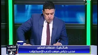 سعفان الصغير لـ احمد الشريف: سبب التعادل مع بتروجيت خطة محمد يوسف الدفاعية