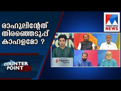 രാഹുലിന്റേത് തിരഞ്ഞെടുപ്പ് കാഹളമോ ? | Counter Point