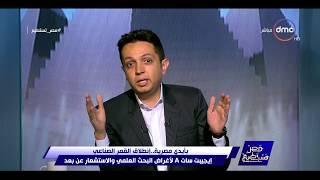 مصر تستطيع - د/ خالد عبد الغفار : إستغرقنا سنتين من العمل لإطلاق القمر