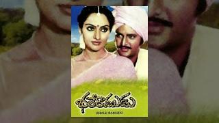 Bhale Ramudu Full Length Telugu Movie || Mohan Babu , Murali Mohan , Madhavi