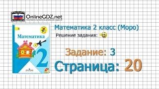 Страница 20 Задание 3 – Математика 2 класс (Моро) Часть 1