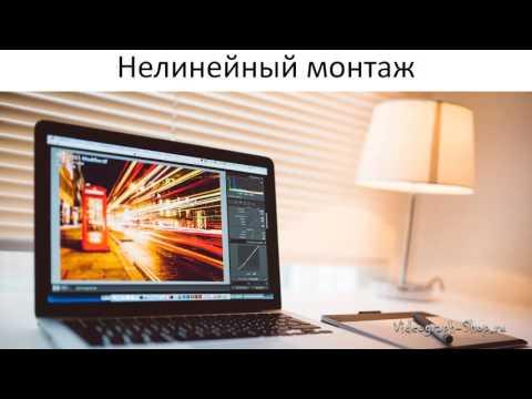 Курсы видеомонтажа в Санкт-Петербурге по цене 11000 руб