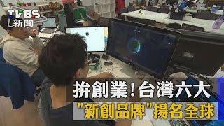 拚創業!台灣六大「新創品牌」 揚名全球